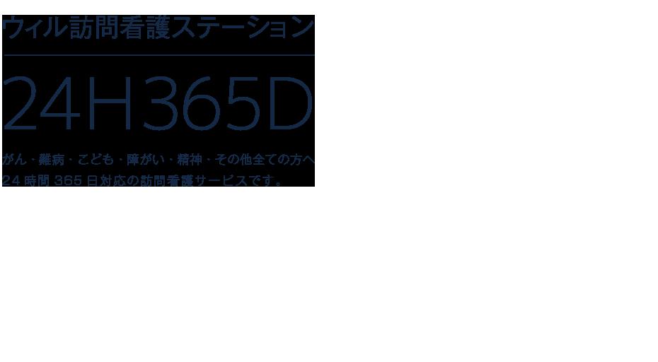 24H365D